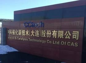 中科催化新技术(大连)股份有限公司